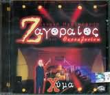 CD image SPYROS ZAGORAIOS / ZONTANI IHOGRAFISI STIN THESSALONIKI / HYMA