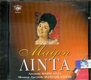 CD image MAIRI LINTA / TRAGOUDI MOUSIKI MANOLIS HIOTIS
