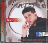 CD image ANDREAS SPATHIS / KANE KATI / MOUSIKI NIKOS HATZOPOULOS