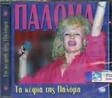 CD image PALOMA / TA KEFIA TIS PALOMA