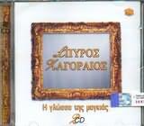 ΣΠΥΡΟΣ ΖΑΓΟΡΑΙΟΣ / <br>Η ΓΛΩΣΣΑ ΤΗΣ ΜΑΓΚΙΑΣ 1 + 2 (2CD)