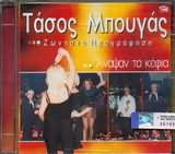 CD image ΤΑΣΟΣ ΜΠΟΥΓΑΣ / ΖΩΝΤΑΝΗ ΗΧΟΓΡΑΦΗΣΗ ΑΝΑΨΑΝ ΤΑ ΚΕΦΙΑ