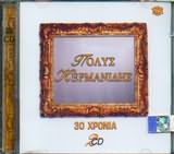 CD image POLYS KERMANIDIS / 30 HRONIA (2CD)