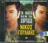 CD image ΝΙΚΟΣ ΓΙΟΥΛΑΚΗΣ / ΤΑ ΝΙΑΤΑ ΔΕΝ ΤΑ ΧΟΡΤΑΣΑ