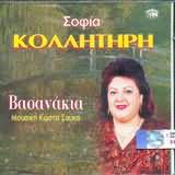 CD image SOFIA KOLLITIRI / VASANAKIA KOSTAS SOUKAS