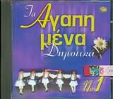 CD image for TA AGAPIMENA DIMOTIKA N 1