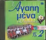 CD image TA AGAPIMENA DIMOTIKA N 2