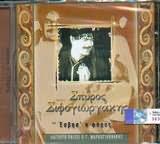 CD image ΣΠΥΡΟΣ ΣΙΦΟΓΙΩΡΓΑΚΗΣ / ΕΣΒΗΣ Ο ΦΑΡΟΣ