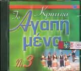 CD image TA AGAPIMENA KRITIKA N 3
