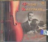CD image FOTIS KATRAKIS / TA KALYTERA