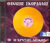 CD image ΘΑΝΑΣΗΣ ΣΚΟΡΔΑΛΟΣ / Ο ΧΡΥΣΟΣ ΔΙΣΚΟΣ