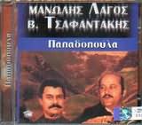 CD image MANOLIS LAGOS - TSAFANTAKIS / PAPADOPOULA