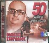 CD image ΘΑΝΑΣΗΣ ΣΚΟΡΔΑΛΟΣ / 50 ΧΡΟΝΙΑ ΣΤΟΧΑΣΜΟΙ (2CD)
