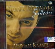 CD image MIHALIS TZOUGANAKIS LEONIDAS KLADOS / ZILEYO