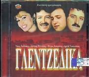 CD image GLENTZEDIKA / NIKOS ZOIDAKIS - A.PENTARIS - P.KOUMAKIS - A.NIKOLIDAKI / ZONTANA