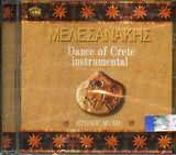 CD image MELESANAKIS / HOROI TIS KRITIS LYRA