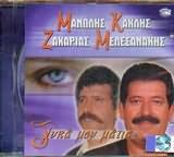 CD image ΜΑΝΩΛΗΣ ΚΑΚΛΗΣ ΖΑΧΑΡΙΑΣ ΜΕΛΕΣΑΝΑΚΗΣ / ΓΛΥΚΑ ΜΟΥ ΜΑΤΙΑ