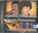 CD image ZAHARIAS MELESANAKIS - GIORGOS MANOLIOUDIS / PARAGGELIES