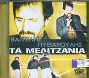 CD image for ΒΑΓΓΕΛΗΣ ΠΥΘΑΡΟΥΛΗΣ / ΤΑ ΜΕΛΙΤΖΑΝΙΑ