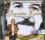 CD image LEONIDAS KLADOS / OI BORES TOU SEVNTA / KADIANOS - PYTHAROULIS - KRASADAKIS