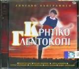 KRITIKO GLENTOKOPI / <br>ENA MEGALO KRITIKO GLENTI ZONTANA (2CD)