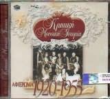 CD image KRITIKI MOUSIKI ISTORIA AFIEROMA 1920 - 1955 [BAXEVANIS - AITOS - FOUSTALIERIS - RODINOS]