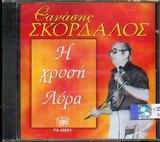 CD image THANASIS SKORDALOS / I HRYSI LYRA