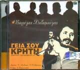 VAGGELIS PYTHAROULIS / <br>GEIA SOU KRITI ZONTZNI IHOGRAFISI (2CD)