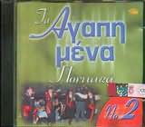 CD image ΤΑ ΑΓΑΠΗΜΕΝΑ ΠΟΝΤΙΑΚΑ Ν 2