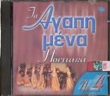 CD image ΤΑ ΑΓΑΠΗΜΕΝΑ ΠΟΝΤΙΑΚΑ Ν 4
