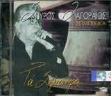 CD image SPYROS ZAGORAIOS / ZEIBEKIKA - TA SIMANTRA
