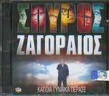 CD image SPYROS ZAGORAIOS / KAPOIA GYNAIKA PERASE