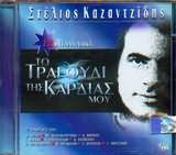 CD image STELIOS KAZANTZIDIS / TO TRAGOUDI TIS KARDIAS MOU - 12 MEGALA LAIKA