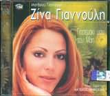 CD image ZINA GIANNOULI / GIASEMAKI MOU TOU MAI [SYM.M.GIANNOULIS]