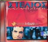 CD image for ΣΤΕΛΙΟΣ ΚΑΖΑΝΤΖΙΔΗΣ / ΕΧΑΣΑ ΤΟΝ ΑΝΘΡΩΠΟ ΜΟΥ