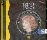 I KALYTERI EPOHI / <br>TZENI VANOU (2CD)