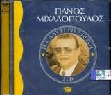 CD image Η ΚΑΛΥΤΕΡΗ ΕΠΟΧΗ / ΠΑΝΟΣ ΜΙΧΑΛΟΠΟΥΛΟΣ (2CD)