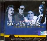 CD image PAPAGEORGIOU I. - MEINTANAS - HRISTIA - KARATHANASI - MITTAKI - KAPSALIS / GRIVA M SE THELEI O VASILIAS