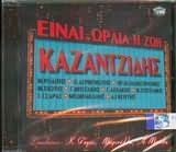 STELIOS KAZANTZIDIS / <br>EINAI ORAIA I ZOI SYNODEYOUN GKREY MARINELLA BELA