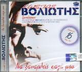 CD image KOSTAS VOLIOTIS / NA XANARTHEIS KALI MOU