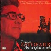 CD image SPYROS ZAGORAIOS / APO TA HRONIA TA PALIA