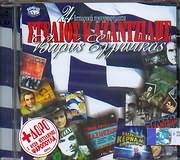 CD image ΣΤΕΛΙΟΣ ΚΑΖΑΝΤΖΙΔΗΣ / 24 ΙΣΤΟΡΙΚΑ ΗΧΟΓΡΑΦΗΜΑΤΑ / ΒΑΡΥΣ ΕΛΛΗΝΙΚΟΣ - (2CD)