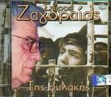 CD image SPYROS ZAGORAIOS / TIS FYLAKIS