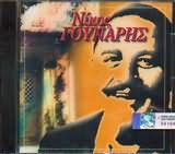 CD image NIKOS GOUNARIS / ENA VRADY POU VREHE