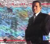 CD image for ΓΙΩΡΓΟΣ ΜΑΡΓΑΡΙΤΗΣ / ΠΑΝΤΑ ΦΙΛΟΣ (2CD)