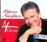 CD image FILIPPOS NIKOLAOU / 8 SYN OKTO