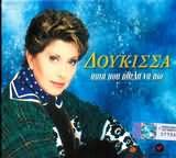 CD image DOUKISSA / AYTA POU ITHELA NA PO