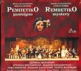 THESIA PANAGIOTOU - KOSTAS FERRIS / <br>REBETIKO MYSTIRIO (2CD)
