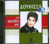 CD image DOUKISSA / TA TRAGOUDIA MOU