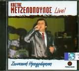 CD image ΚΩΣΤΑΣ ΜΕΤΖΕΛΟΠΟΥΛΟΣ / ΖΩΝΤΑΝΑ